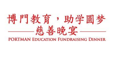 PORTMAN Education Fundraising Dinner 2020