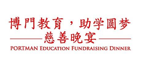 PORTMAN Education Fundraising Dinner 2020 tickets