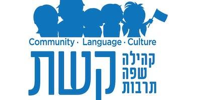 קשת-קהילה, שפה תרבות