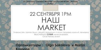 Наш Market