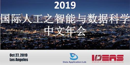 2019  国际人工智能与数据科学 中文年会