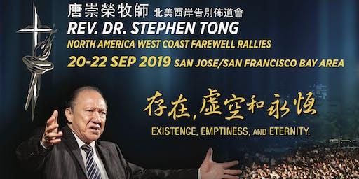Rev. Dr. Stephen Tong Farewell Rallies唐崇荣牧师北美西岸告别布道会
