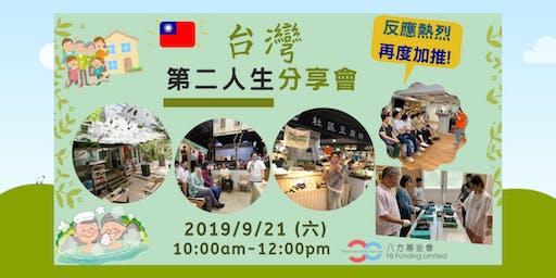 在台灣展開第二人生