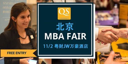 QS全球MBA巡展-北京 |  QS World MBA Tour Beijing