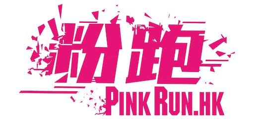 粉跑Pink Run.HK 2019暨慈善嘉年華