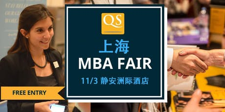 QS全球MBA巡展-上海 |  QS World MBA Tour Shanghai tickets