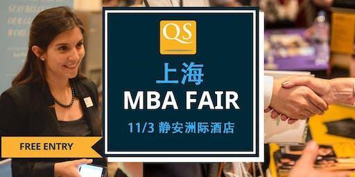 QS全球MBA巡展-上海 |  QS World MBA Tour Shanghai