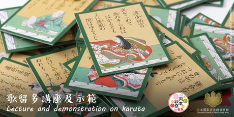 歌留多講座及示範 | Lecture and demonstration on karuta tickets
