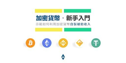加密貨幣新手入門 - 利用加密貨幣自製被動收入