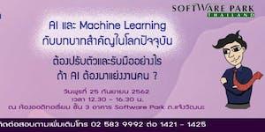 AI และ Machine learning...