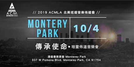 2019《傳承使命》培靈佈道會 (浸信會救恩堂 Monterey Park) tickets