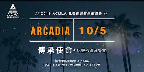 2019 《傳承使命》培靈佈道音樂會 (羅省東區宣道會 Arcadia) tickets