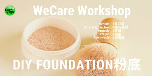 Green Plus ~ DIY All Natural Foundation Workshop 天然粉底工作坊