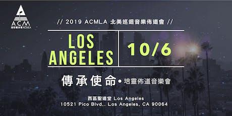 2019《傳承使命》培靈佈道音樂會  (西區聖道堂  West LA) tickets