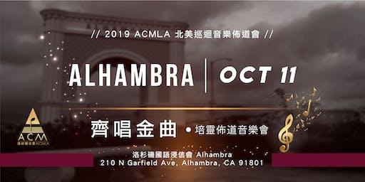 2019 《齊唱金曲》培靈佈道音樂會 (洛杉磯國語浸信會  Alhambra)