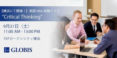 "2019/09/21 ""Critical Thinking"" MBA Trial Class in Yokohama tickets"