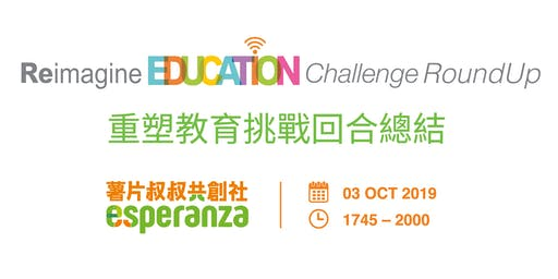 Reimagine Education Challenge Roundup 重塑教育挑戰回合總結