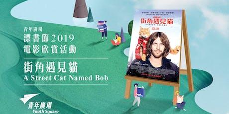 青年廣場漂書節2019  - 電影欣賞 tickets