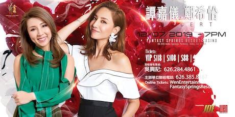 YUMIKO CHENG (鄭希怡) & KAYEE TAM (譚嘉儀) Concert tickets