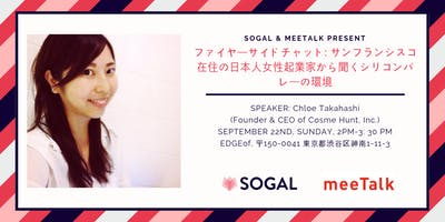 SoGal Tokyo x meeTalk:サンフランシスコ在住の日本人女性起業家から聞くシリコンバレーの環境