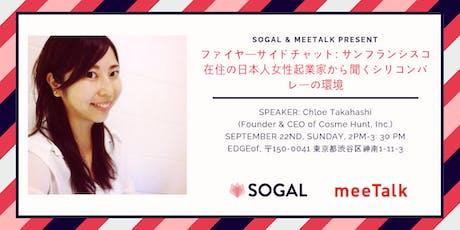 SoGal Tokyo x meeTalk:サンフランシスコ在住の日本人女性起業家から聞くシリコンバレーの環境 tickets