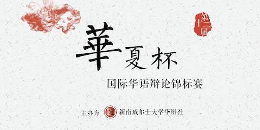 """第十二届""""亨达澳洲·华夏杯""""国际华语辩论锦标赛"""
