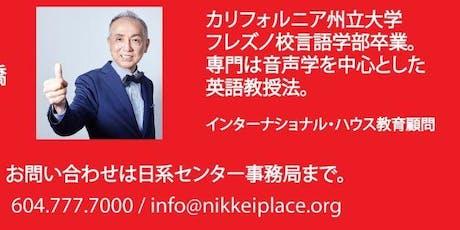 英語教室・English skills for Japanese speakers tickets
