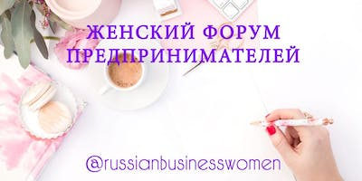 RUSSIAN BUSINESS WOMEN | NETWORKING | ONLINE SALES | NEW YORK
