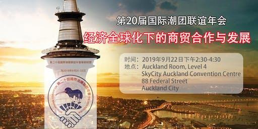 第20届国际潮团联谊年会《经济全球化下的商贸合作与发展》论坛