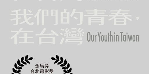 Our youth in Taiwan @San Jose Screening (我們的青春在台灣-電影放映/導演座談)