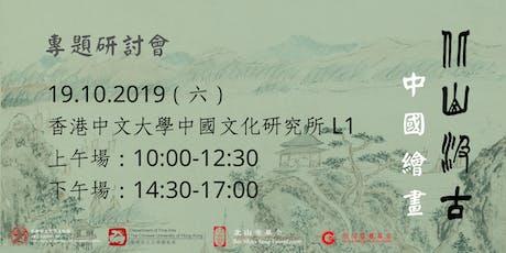 北山汲古:中國繪畫專題研討會 tickets
