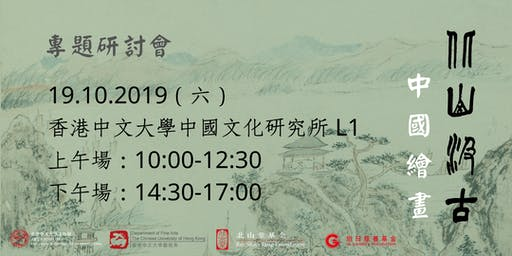 北山汲古:中國繪畫專題研討會