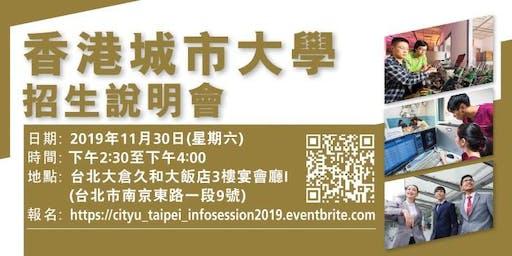 香港城市大學招生說明會2019 - 台北