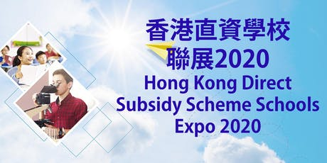 香港直資學校聯展 Hong Kong Direct Subsidy Scheme Schools Expo 2020 tickets