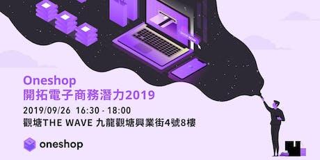 ONESHOP— 開拓電子商務潛力 2019 tickets