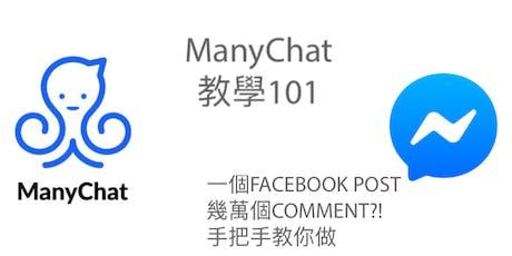 一個FACEBOOK POST幾萬個COMMENT,ManyChat 教學101 tickets