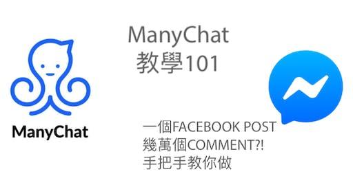 一個FACEBOOK POST幾萬個COMMENT,ManyChat 教學101