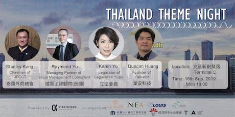 2019 STARTBOARD Thailand Theme Night tickets