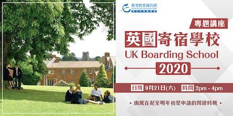 英國寄宿學校 (UK Boarding School) 2020 - 專題講座 tickets