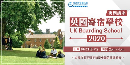 英國寄宿學校 (UK Boarding School) 2020 - 專題講座