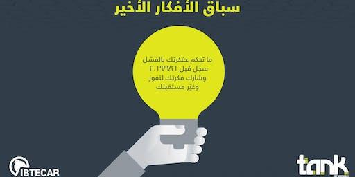 سباق أفكار المشاريع الحديثة في مجال انترنت الأشياء للعام 2019