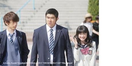 漫畫之秋:《俺物語!!》  (公開大學場次)| Autumn of MANGA:  MY love STORY!! (OUHK) tickets