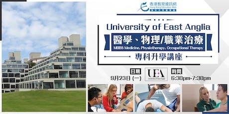 University of East Anglia (醫學、物理/職業治療) 專科升學講座 tickets