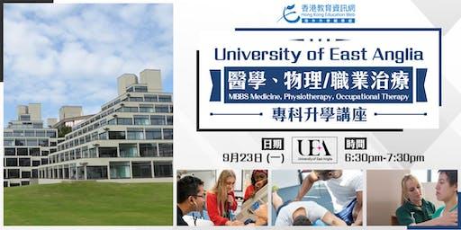 University of East Anglia (醫學、物理/職業治療) 專科升學講座