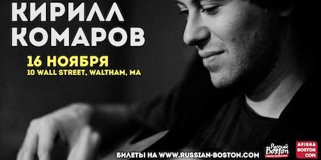 Кирилл Комаров в Бостоне tickets