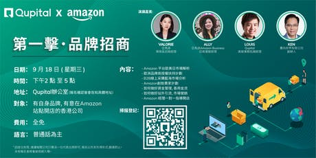 Amazon X Qupital 第一擊 - 品牌招商 tickets
