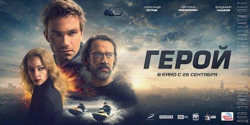 """Премьера фильма """"Герой"""" в рамках Eurasian Film Week/The Hero movie premiere"""