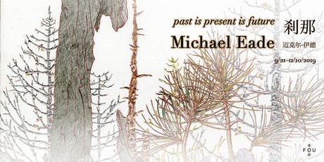 Opening Reception - Michael Eade: past is present is future|《迈克尔·伊德:刹那》开幕酒会 tickets