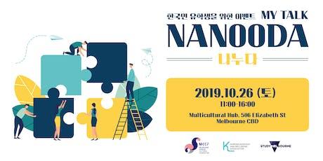 한국인 유학생을 위한 행사 My talk - Nanooda (나누다) tickets