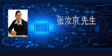 """飞马淘客特期:中芯国际创始人与你座谈芯片行业""""面临的新机遇"""" tickets"""